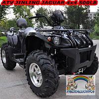 Квадроцикл ATV JAGUAR 4x4 500 LB - купить оптом