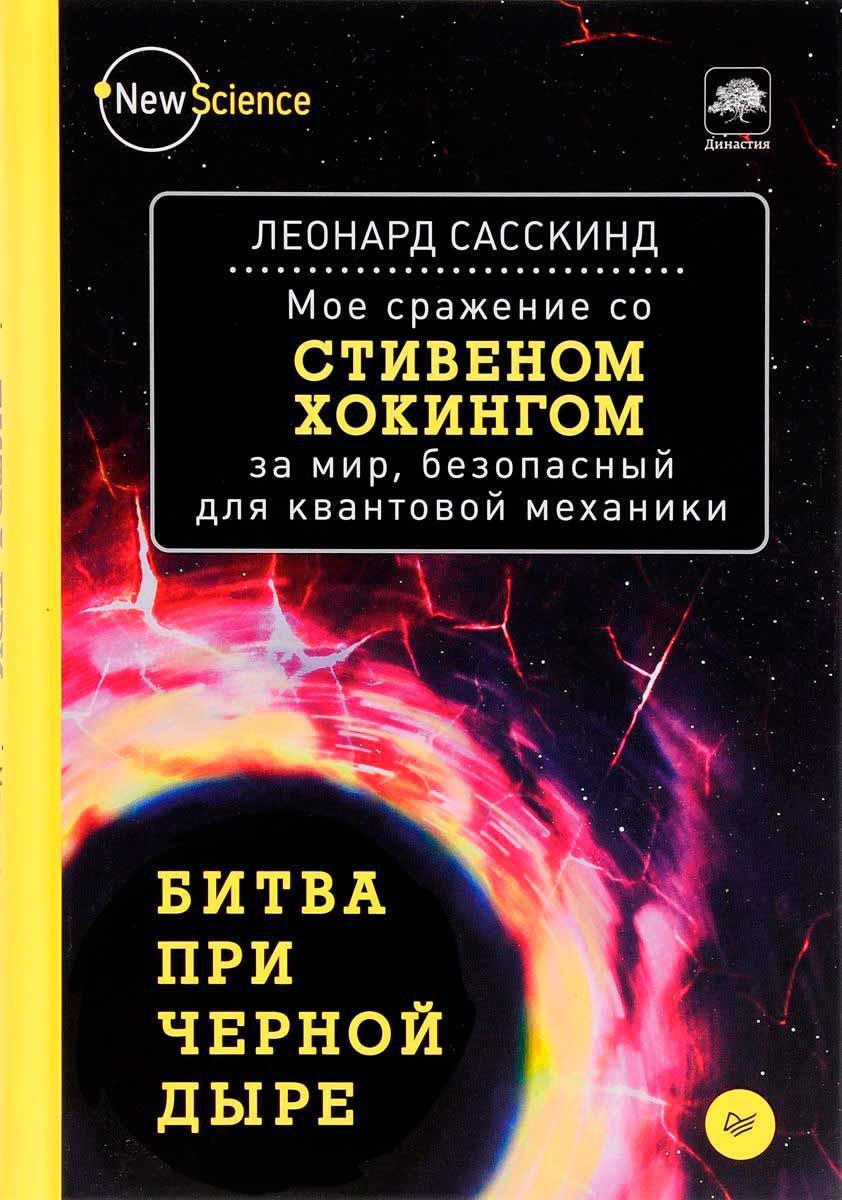 Битва при черной дыре. Мое сражение со Стивеном Хокингом за мир, безопасный для квантовой механики. Сасскинд Л