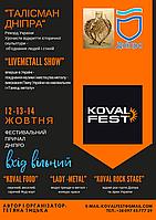 Фестиваль ковальського мистецтва Koval Fest 2018 на Дніпрі