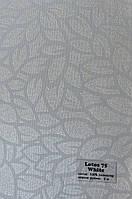 Готовые рулонные шторы 325*1500 Ткань Lotos 75 Белый
