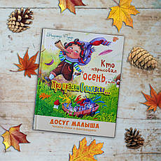 Кто нарисовал осень, или Про краски в коляске.