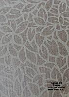 Готовые рулонные шторы 325*1500 Ткань Lotos 78 Какао
