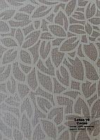 Готовые рулонные шторы 350*1500 Ткань Lotos 78 Какао