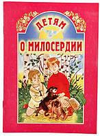 Детям  о  милосердии. Сборник. Составитель   А. В. Велько