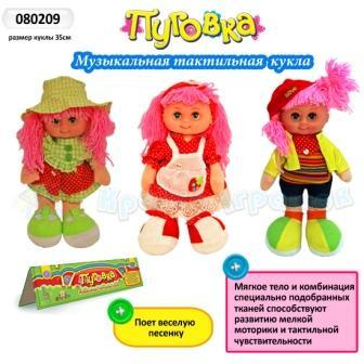 """Кукла мягкая 080209 """"Пуговка"""" поет песенку, 35 см"""