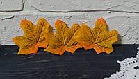 Осенний листочек желто-оранж 7 см 1 шт