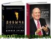 Добыча и История менеджера (комплект из 2 книг)