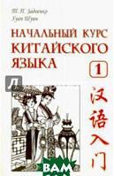 Задоенко Тамара Павловна, Хуан Шуин Начальный курс китайского языка. Часть 1 (+CD)