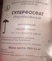 Суперфосфат - фосфорное удобрение, мешок 50кг