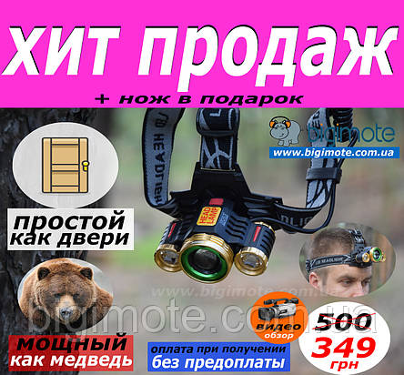 Налобный фонарь,+Видео Обзор,Налобный фонарик,налобник,фонарь на лоб,лобный фонарь,TT-539 Cree XML-T6, фото 2