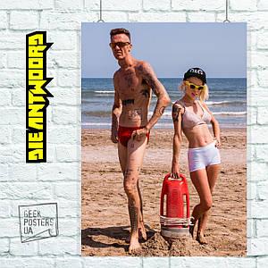 Постер Die Antwoord на пляже, Йоланди, Ниндзя. Размер 60x42см (A2). Глянцевая бумага