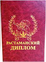 Растаманский диплом
