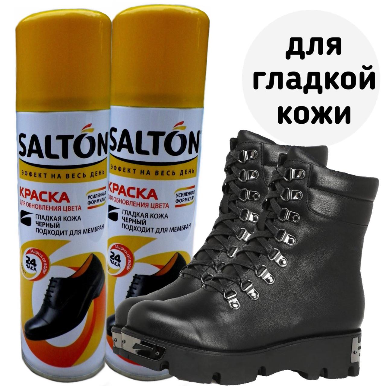 Краска аэрозоль SALTON 250ml ГЛАДКАЯ КОЖА чёрный