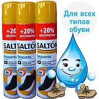 Защита от воды для обуви SALTON 300ml аэрозоль для ЗАМШИ, НУБУКА, ГЛАДКОЙ КОЖИ, МЕМБРАН, бесцветный