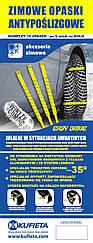 Зимові протиковзкі стрічки 10 штук LS/EASY DRIVE