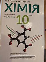 Хімія 10 клас. Підручник.