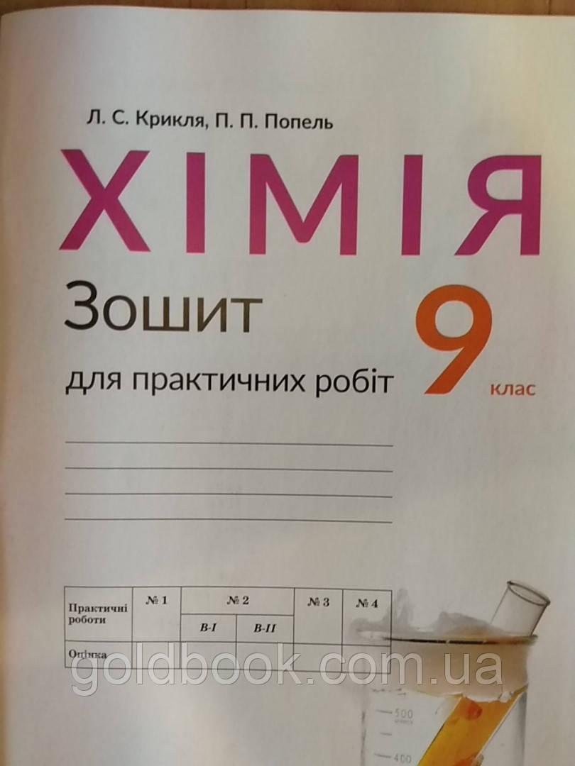 Хімія 9 клас. Зошит для практичних робіт.