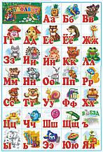 Плакат ( пособие) 620х430 мм (Руский алфавит )