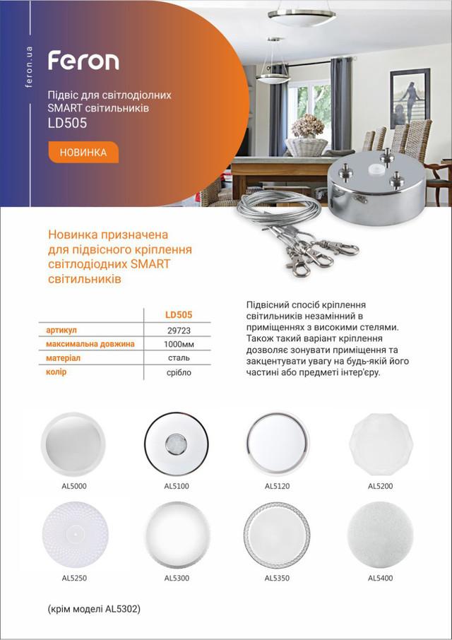 фото характеристики применение Подвес для светодиодных SMART светильников Feron LD505