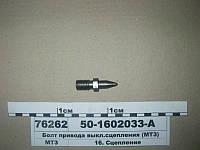 Болт привода выкл. сцепл. МТЗ (пр-во САЗ)