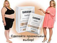 Похудеть легко с Гарденин. Без диет и тренировок. Оригинал!