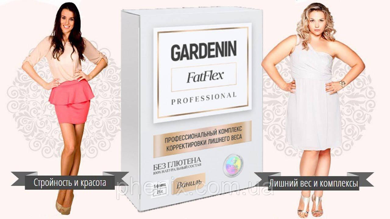 Gardenin FatFlex Гарденин. Гарантований результат схуднення. АКЦІЯ 1+1=3