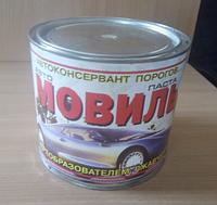 """Мовиль с преобразователем ржавчины """"Нежинский"""" 2кг"""