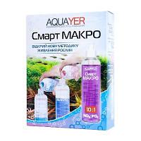 AQUAYER Смарт МАКРО удобрение для растений в аквариуме 2х250мл