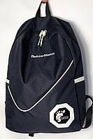 Рюкзак городской школьный Kaila темно-синий
