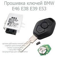 Прошивка ключей бмв BMW E46 E38 E39 E53