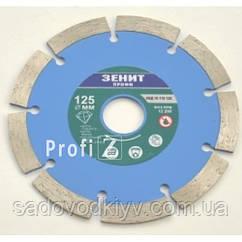 Диск алмазный сегментный Зенит Профи 125-10 мм