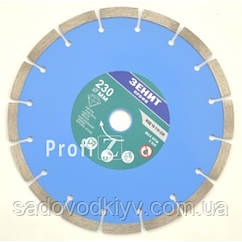 Диск алмазный сегментный Зенит Профи 230х10 мм