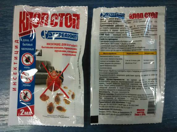 Инсектицид Клоп Стоп 2 мл — эффективное средство от бытовых клопов, клещей, прусаков, тараканов, муравьев, фото 2