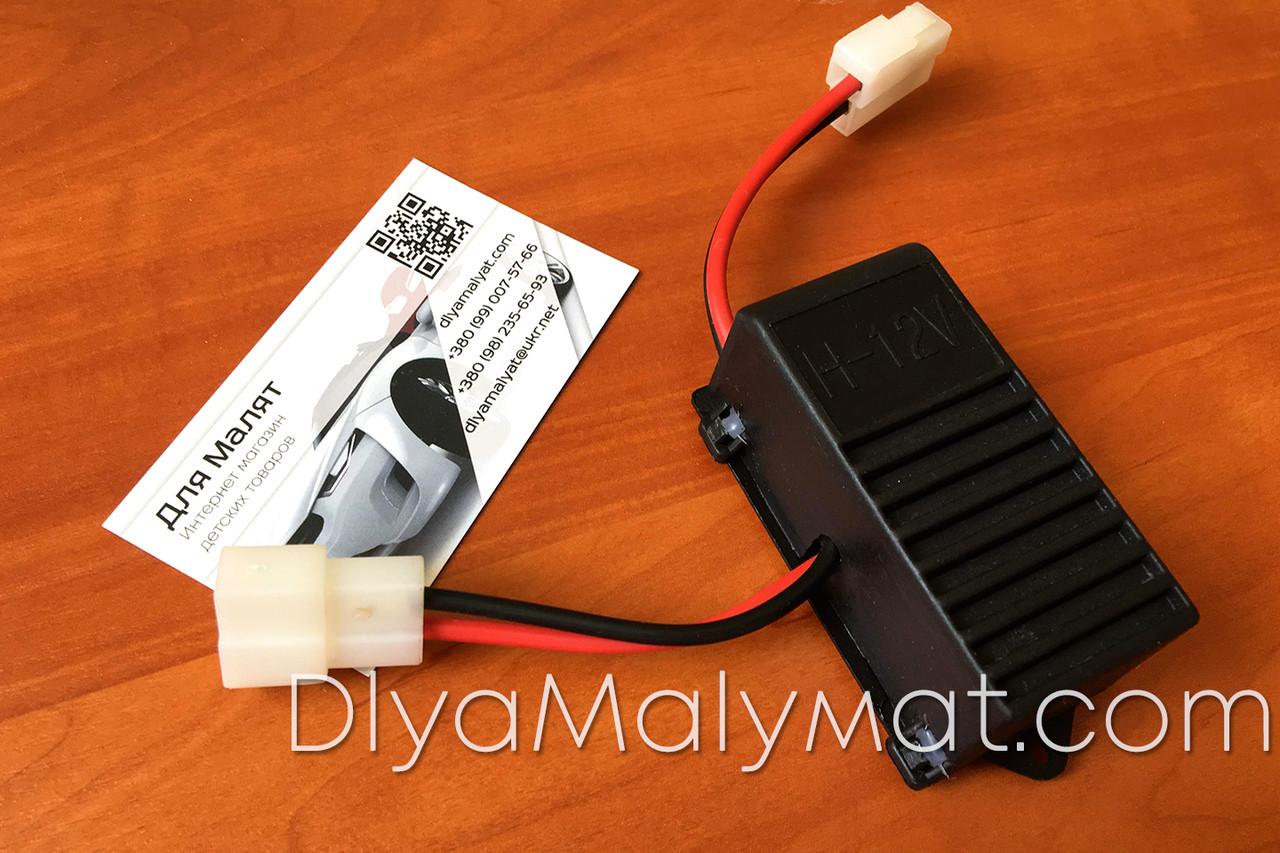 Реле плавного хода для детских электромобилей 12V
