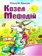"""Світ дитинства козел мефодій книга  """"пегас"""""""