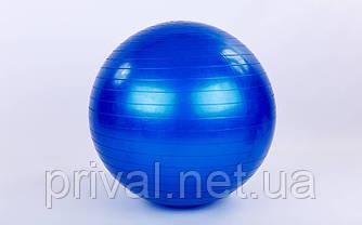 Мяч для фитнеса  85см ZEL FI-1985-85