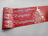 Именные ленты «Выпускник 2020» (красные)