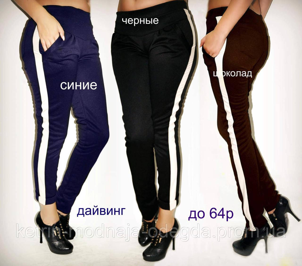 5747d0653c55b Модные женские брюки лосины с лампасом в расцветках, размеры 40 - 64 ...