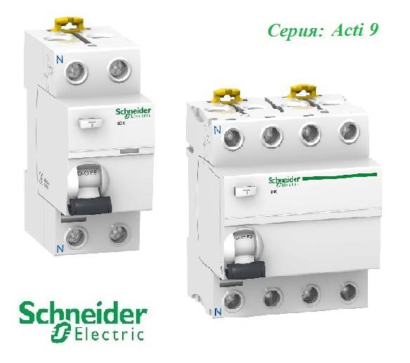УЗО Acti 9 Schneider Electric