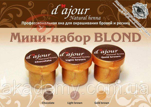 Мини-набор хны для биотатуажа  D'ajour  Blond