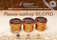 Мини-набор хны для биотатуажа  D'ajour  Blond, фото 1