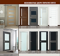 Двери Cortex Deco