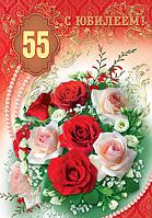"""Вітальна листівка """"С Юбилеем 55"""" (гігант)"""