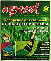 Agrecol 1,2кг для газонов от пожелтения травы