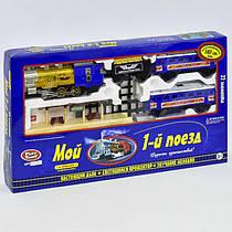"""Железная дорога 0613 (8) """"Мой 1-й поезд"""" Play Smart, в кор-ке"""