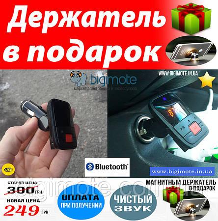 ФМ модулятор,ФМ трансмиттер,блютуз,FM Модулятор, Bluetooth FM модулятор, h65 + магнитный держатель в подарок, фото 2