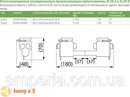 Мультизажим прокалывающий SL29.8 Cu(4x1.5-25) и Al(4x10-35) ENSTO, фото 2