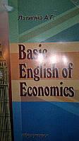 Латигіна, Алла Григорівна.    Basic English of Economics
