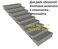 Лестничный марш 1ЛМ17.11.4, большой выбор ЖБИ. Доставка в любую точку Украины.