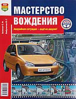 С. Ф. Зеленин  Ю. Г. Ямбулатов  МАСТЕРСТВО ВОЖДЕНИЯ Аварийная ситуация-еще не авария